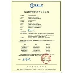 风力发电机组部件认证证书